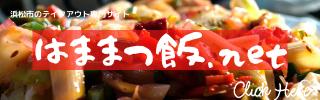 はままつ飯.net